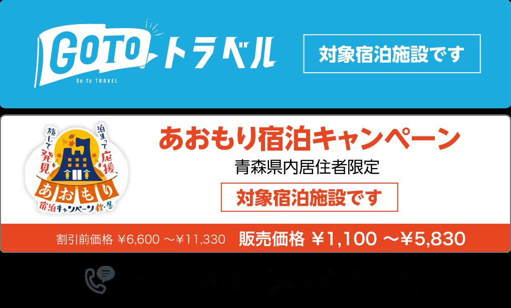 宿泊 キャンペーン 青森 応援